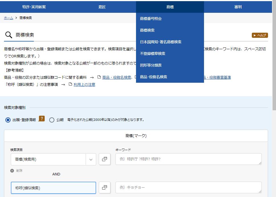 J-PlatPat_商標検索画面_20190915